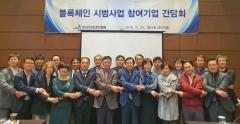 KISA, 블록체인 시범사업 참여기업 간담회 개최