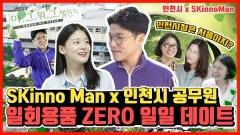 SK인천석화-인천市, '친환경 켐페인' 유튜브 공개