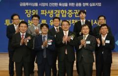 거래소, '금융투자상품 시장의 건전한 육성을 위한 공동정책심포지엄' 개최