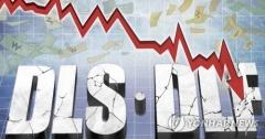 증권사 원금 비보장형 '고위험' ELS·DLS 발행 증가세
