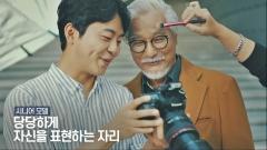 우리은행, '노인일자리사업' 홍보활동 실시