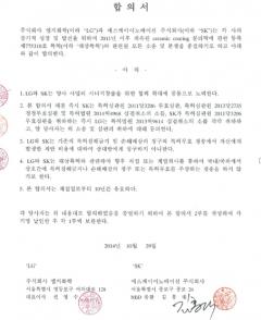 """SK이노, """"LG화학, 추가쟁송 없다던 합의 파기""""…2014년 합의서 공개"""