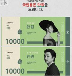 SSG, 쓱데이 맞아 '쓱닷컴 국민용돈 100억' 이벤트 진행…참여 방법은?