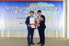 이병도 서울시의회 보건복지위 부위원장, '제10회 서울사회복지대상' 수상