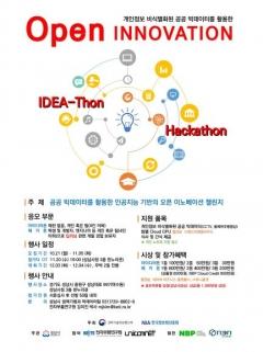 성남시, 공공빅데이터 '이노베이션 챌린지 대회' 참가자 50팀 모집