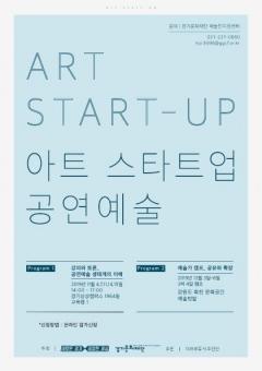 경기문화재단, '아트 스타트업: 공연예술' 참가자 모집