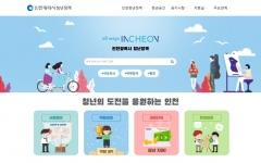 인천시, `청년정책 홍보 웹플랫폼` 구축...市 정책을 한눈에