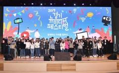 경기콘텐츠진흥원, '경기 뉴미디어 페스티벌' 성료···누적 관람객 1천42명 기록