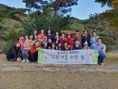 아주대병원 경기 암생존자통합지지센터, '오직 나를 위한 쉼' 힐링캠프 진행