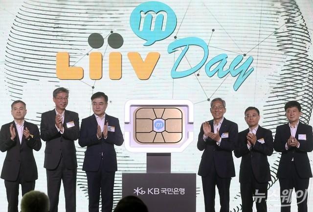 [NW포토]KB국민은행, 금융과 통신의 융합 'Liiv M(리브모바일)'