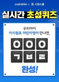 캐시슬라이드, '이시원표 어린이영어 특가' 초성퀴즈 등장…정답은?