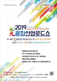 국제광산업전시회, 11월 27일 광주 김대중컨벤션센터에서 개최