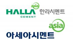 """한라시멘트, 2020년 경영방침 발표…""""아세아와 시너지"""" 강조"""