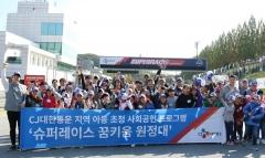 CJ대한통운, 모터스포츠 사회공헌'꿈키움 프로젝트' 진행