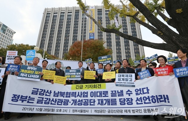 [NW포토]범국민운동본부, '금강산 남북협력사업, 이대로 끝낼 수 없다…'