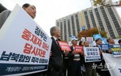 범국민운동본부, 개성공단금강산관광재개관련 긴급기자회견
