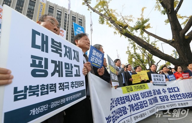 [NW포토]'대북제재 핑계말고 남북협력 적극 추진하라'