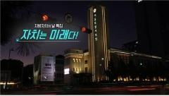 서울시의회, 지방자치의 날 특집 다큐멘터리 '자치는 미래다' KBS1TV 방송