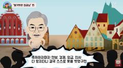 """한국당, '벌거벗은' 문 대통령 풍자 영상…與 """"사과하라"""""""