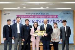 성남시-㈜카카오게임즈, 게임문화 소외계층 지원 '협약'