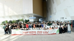 킨텍스, '2019 사랑의 김장 나눔' 행사 개최
