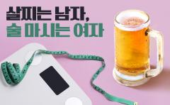 살찌는 남자, 술 마시는 여자