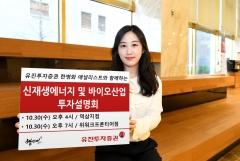 유진투자증권, 신재생에너지·바이오株 투자설명회 개최