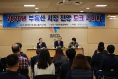 인천도시공사, 2020년 부동산 시장 전망 토크세미나 개최