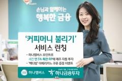 하나금융투자, 자동투자 서비스 '커피머니 불리기' 론칭