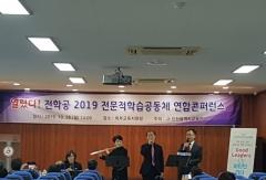 인천시교육청, 2019 전문적 학습공동체 연합콘퍼런스 개최