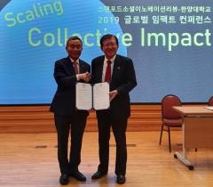 한국사회복지협의회, '스탠퍼드사회혁신리뷰-한양대 글로벌 임팩트 컨퍼런스' 개최