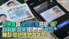 신분증이 스마트폰으로 '쏙' 디지털 정부 또 한번 '혁신'…해킹·도난의 안정성은?