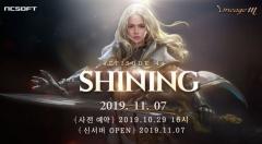 엔씨소프트, 리니지M 네 번째 에피소드 '더 샤이닝' 공개