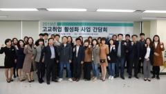 경기도일자리재단, '고교취업활성화 사업' 참여 고교 간담회 개최