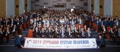 전기안전공사, `2019 전력설비 안전성 향상대회` 개최