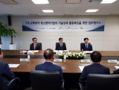 국토교통진흥원, LH-건설연과 '중소·벤처 기술사업화 지원' MOU 체결