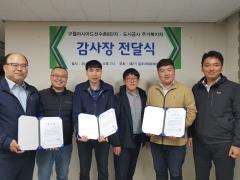 인천도시공사, 구월아시아드선수촌8단지 입주자로부터 감사장 받아