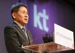 KT, 이동통신사에서 'AI 컴퍼니'로 변화 선언