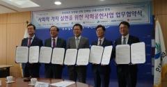 인천항만공사-인천시, POSMEG 구축사업으로 사회적 약자 지원