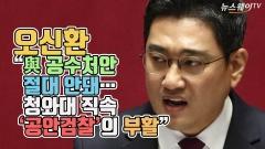 """오신환 """"與 공수처안 절대 안돼…청와대 직속 '공안검찰'의 부활"""""""