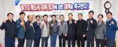 광주광역시농협 조합장, WTO 개도국지위 포기 대책 촉구