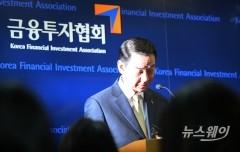 권용원 금융투자협회장 기자회견