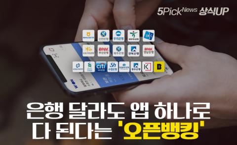 은행 달라도 앱 하나로 다 된다는 '오픈뱅킹'