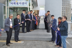 진안군, 주민돌봄센터 개소식 개최
