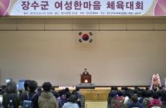 장수군여성체육위원회, 장수군 여성한마음 체육대회 개최