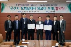 군산시·군산의료원·동군산병원, 군산시 모범납세자 의료비 우대 협약 체결