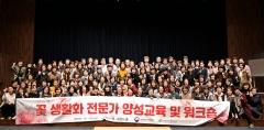 aT, 2019 꽃 생활화 전문가 양성교육 및 워크숍 개최