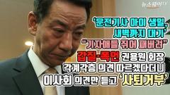 '갑질·폭언 논란' 권용원 회장, 각계각층 의견 따르겠다더니 이사회 의견만 듣고 '사퇴 거부'
