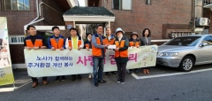 국토교통진흥원, '저소득 가정 주거환경 개선' 봉사 실시