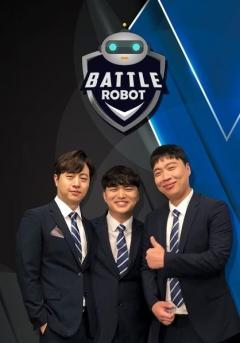경기콘텐츠진흥원, 웹예능 '배틀로봇:미래를 위한 대결'11월 2일부터 방영